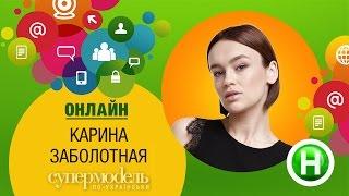 """Онлайн-конференция с Кариной Заболотной. Участница """"Супермодель по-украински"""" (сезон 2)"""