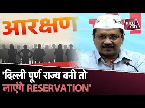 DELHI को लेकर ARVIND KEJRIWAL का बड़ा दांव...लाएंगे RESERVATION| Dilli Tak