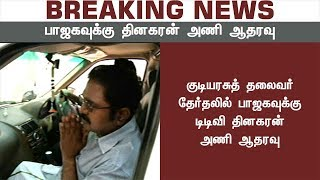 Dinakaran team supports BJP !