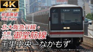 【4K60fps広角前面展望】スピード感じる大阪メトロ御堂筋線 千里中央→なかもず 全区間