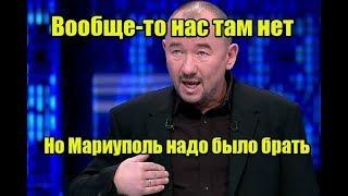 Как ведущий Первого канала Шейнин пожалел, что Россия не захватила Мариуполь