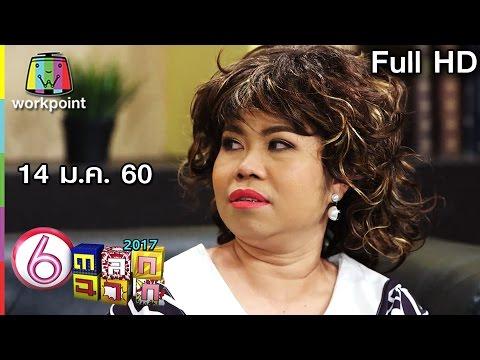 ตลก 6 ฉาก | 14 ม.ค. 60 Full HD