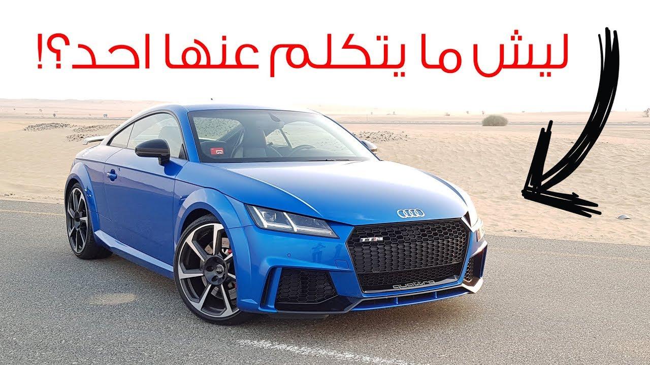 مفعول كبير بحجم صغير؟ اودي تي تي آر اس Audi TT RS