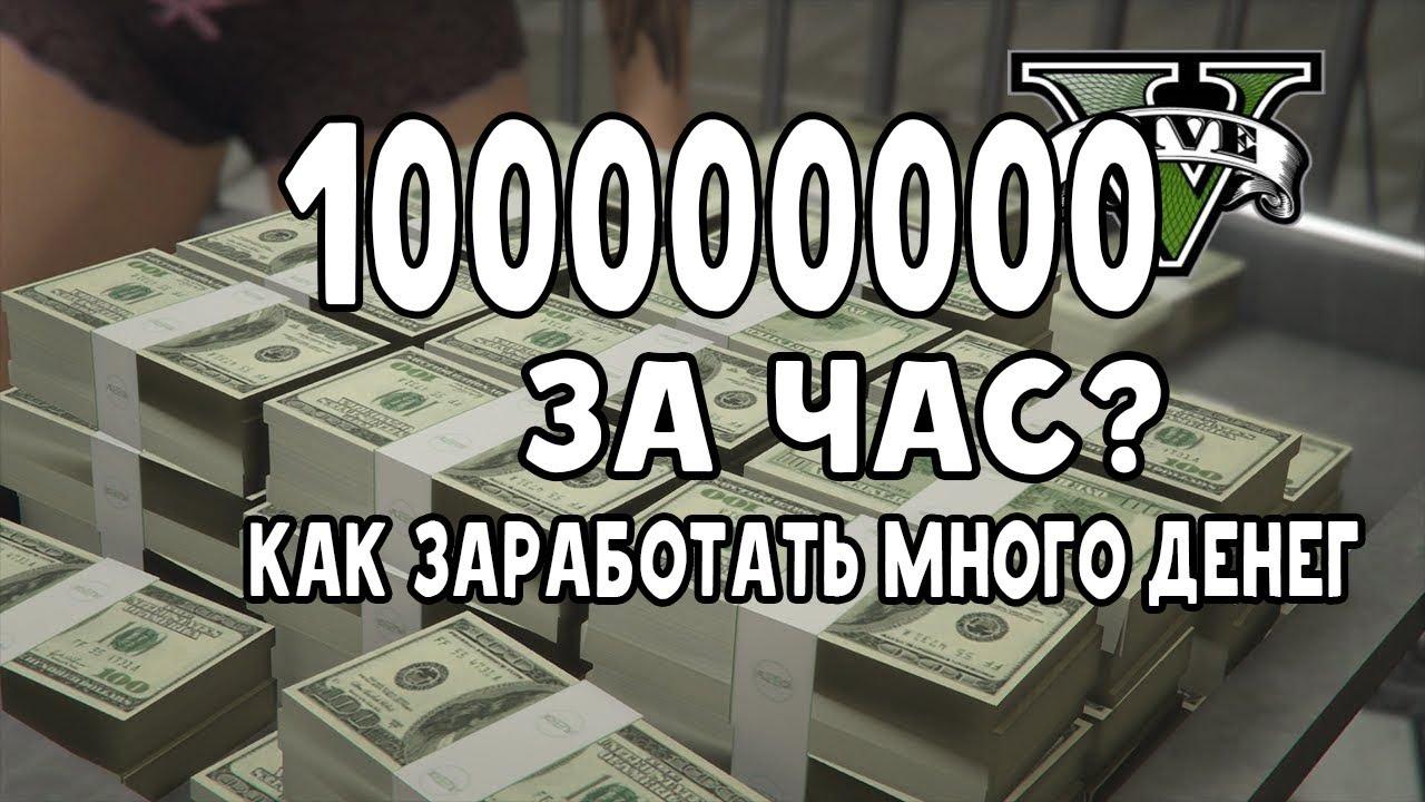 Как много заработать много денег в гта 5 онлайн на пк все работы рынка форекс по москве