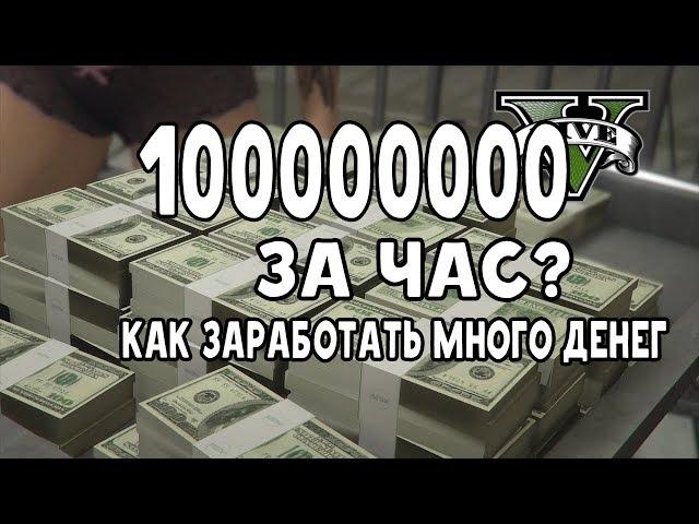 Гта 5 онлайн видео как заработать много денег в работа на дом онлайн