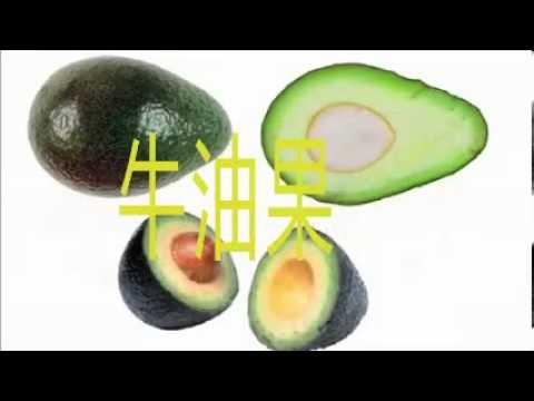Học từ vựng - trái cây (水果)