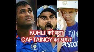 बद्तमीज़ KOHLI ने पहले  Dhoni और अब  Kumble की इज़्ज़त उतारी | Kumble RESIGNS as Head Coach