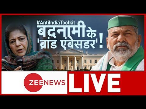 Taal Thok Ke Live: आतंक पर चोट से Mehbooba को दर्द क्यों? | Anti India Toolkit | PM Modi US Visit
