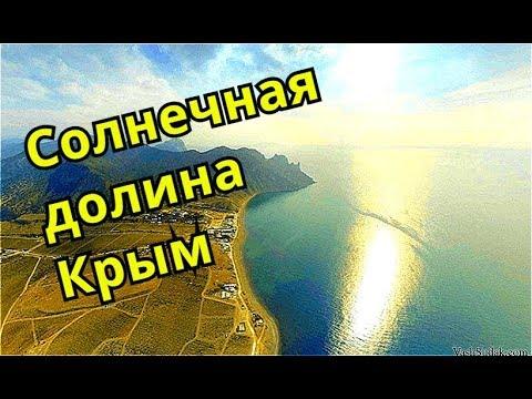 Крым, солнечная долина