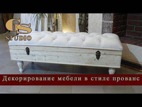 Декор мебели своими руками в стиле прованс