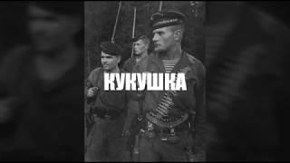 Тема войны в песнях Виктора Цоя. Кукушка