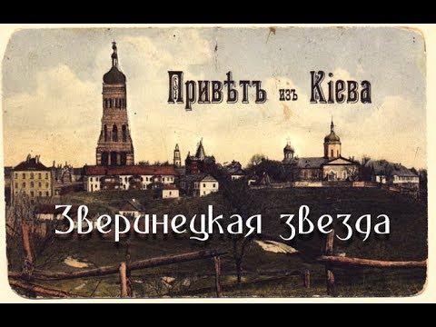 Сожженная звезда киевского ботсада. Сокрытие звездных крепостей