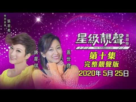 星級靚聲演唱廳 - 第十集 - 唐韋琪 / 蓋世寶 (特別嘉賓:張若希) (完整靚聲版)