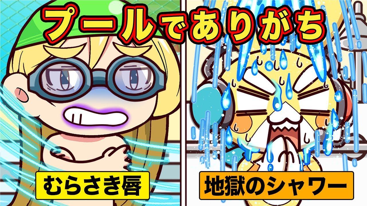小学校のプール授業でありがちなこと10選【アニメ】【マンガ】