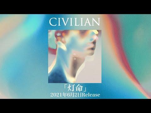 CIVILIAN 2nd Album『灯命』クロスフェード