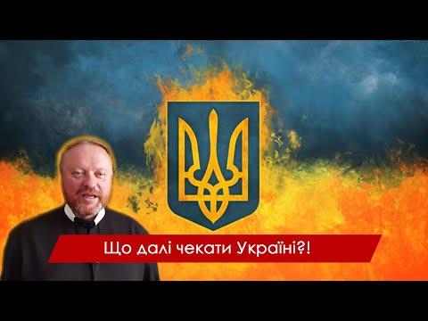 Що далі чекати Україні?! / о.Корнилій Яремак, ЧСВВ