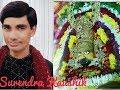 New Baba Shyam Bhajan Do Naina Sarkar Ke Kateelen Hain Kataar Se By Surendra Kaushik video