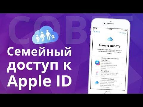 Настройка Семейного доступа к Apple ID на iPhone, iPod или iPad с iOS 11 и более поздней версии