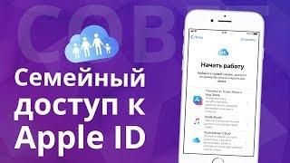 Налаштування Сімейного доступу до Apple ID на iPhone, iPod або iPad з iOS 11 і пізнішої версії