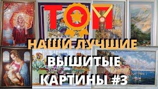 ТОП НАШИ ЛУЧШИЕ ВЫШИТЫЕ КАРТИНЫ ОТ 10 АВТОРОВ НЕДЕЛИ//ПАРАД КРАСОТЫ#3