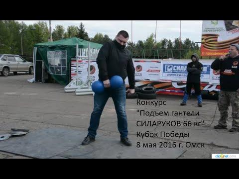 Виктор Блуд - Толчок Гири 72кг - YouTube