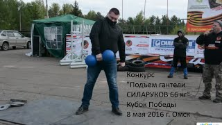 Подъем гантели 66 кг (ручка 62 мм!!!) Конкурс для зрителей. Кубок победы Омск 8.5.16