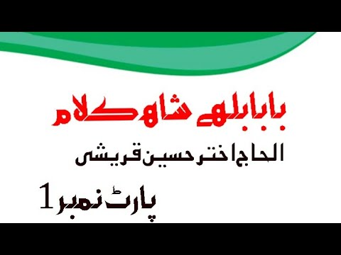 Kalam Hazrat Bulleh Shah in voice of (Alhaj Akhtar Hussain Qureshi) PART-1