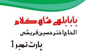 Kalam Hazrat Bulleh Shah in voice of (Alhaj Akhtar Hussain Qureshi) PART-1