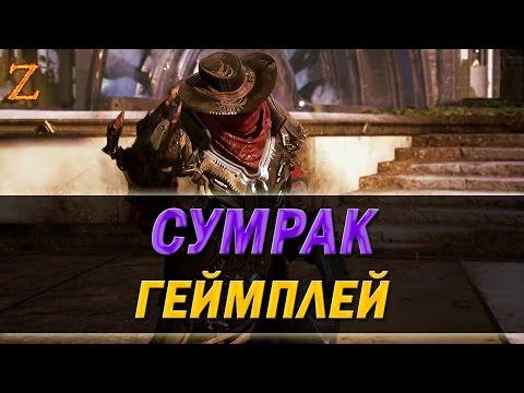 видео: paragon - СУМРАК ГЕЙМПЛЕЙ. БИЛД ЯРОСТЬ ПОРЧИ!