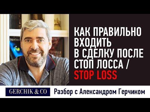 Как правильно входить в сделку после СТОП ЛОССА / STOP LOSS ➡️ Секретно с Александром Герчиком.