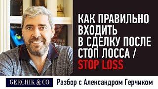 Как правильно входить в сделку после СТОП ЛОССА / STOP LOSS ➡️ Секреты Александра Герчика.