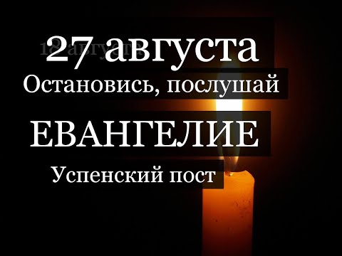 27 августа Евангелие