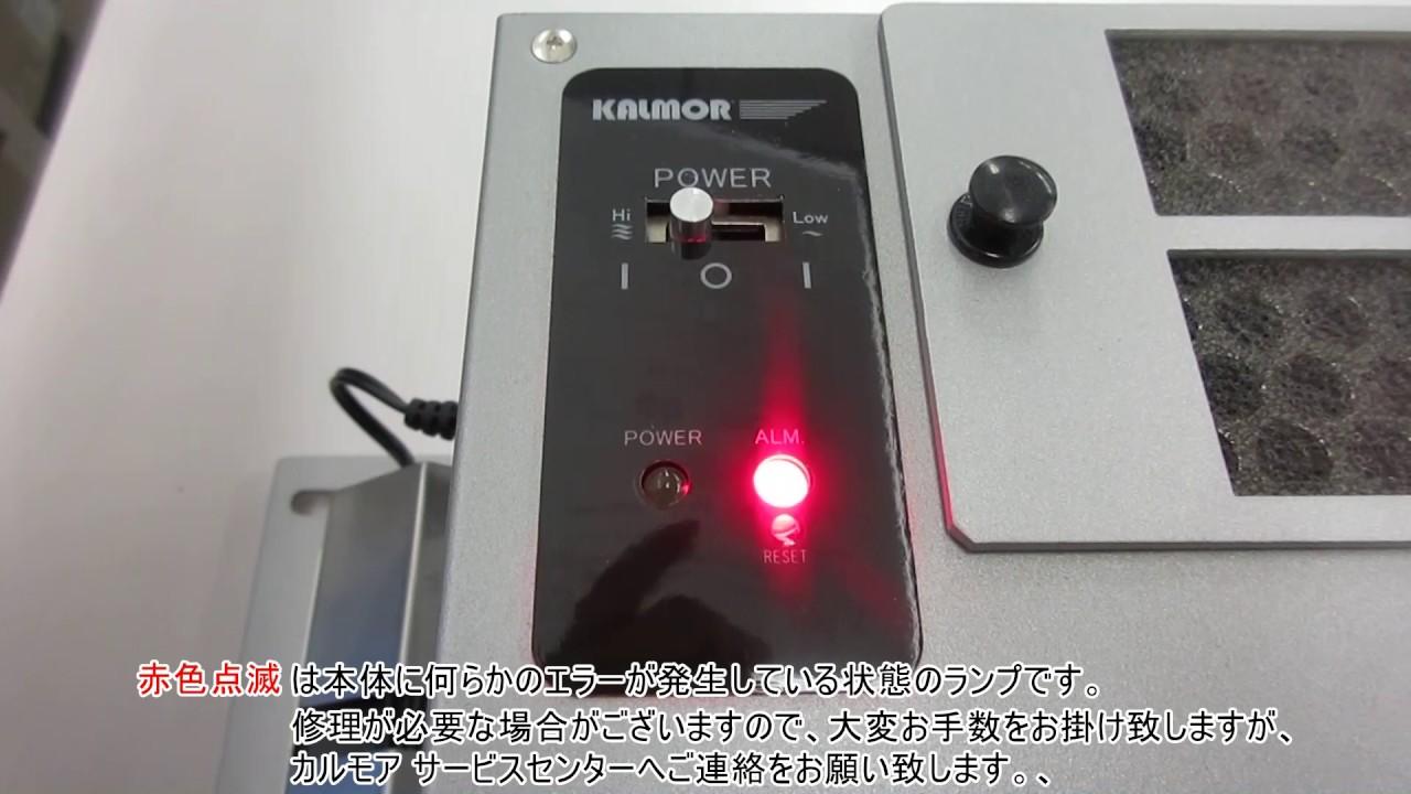 赤色ランプ点滅  カルモア 酸素クラスター除菌脱臭装置Levion シルフィード型