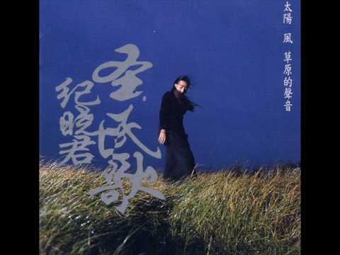 Samingad (紀曉君) - Lullaby (搖籃曲)