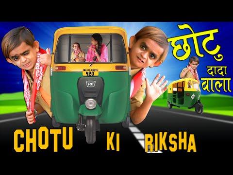 "CHOTU DADA RIKSHA WALA  |छोटु की रिक्शा  |  "" Khandesh Hindi Comedy | Chotu Comedy Video"