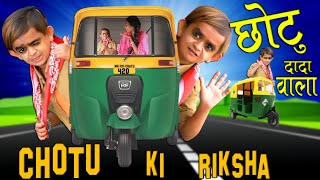 CHOTU DADA RIKSHA WALA |छोटु दादा रिकशा वाल | Khandesh Comedy Video thumbnail