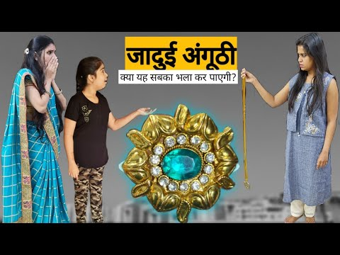 जादुई अंगूठी || Jaadui Anguthi || Mr & Mrs Chauhan
