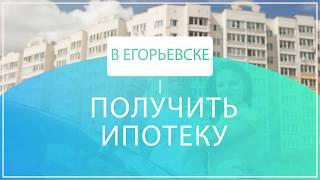 🏠Как получить ипотеку. Помощь в получении ипотеки в Егорьевске.