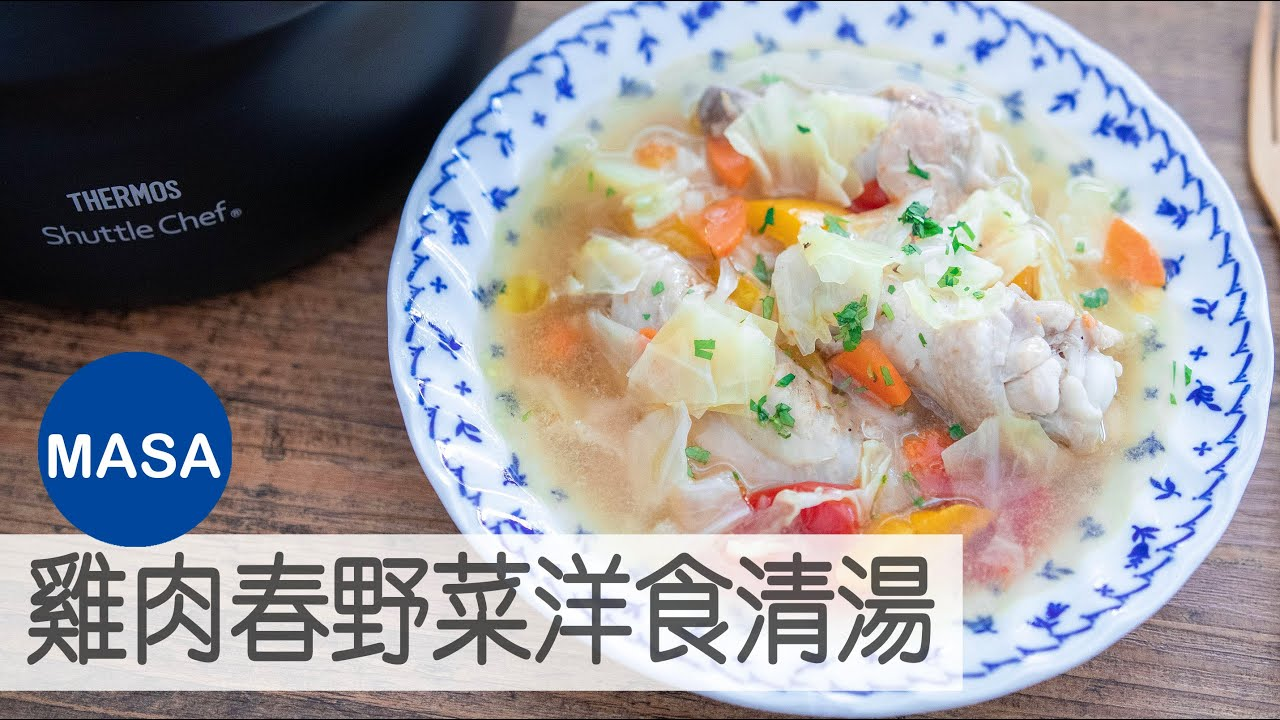 Presented by 膳魔師-雞肉春野菜洋食清湯/Chicken&Vegetable Soup |MASAの料理ABC