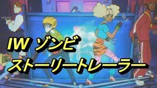 IW ゾンビ ZOMBIES IN SPACELAND 始まりのストーリー 【日本語字幕】プロモーションアニメ