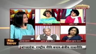 Desh Deshantar - India