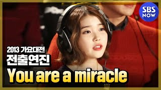 SBS [2013가요대전] - 전출연자