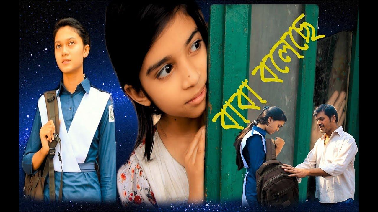 Baba Boleche    বাবা বলেছে    New Bangla Short film 2018    Friends Zone