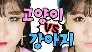 [반반메이크업] 고양이 메이크업 vs 강아지 메이크업 ! 여러분의 선택은 ? Cat vs Puppy Makeup | 윤쨔미