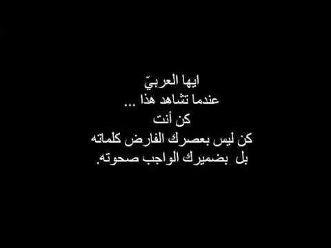 أجمل شعر عن اللغة العربية Youtube