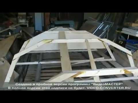 Строительство стеклопластиковой лодки