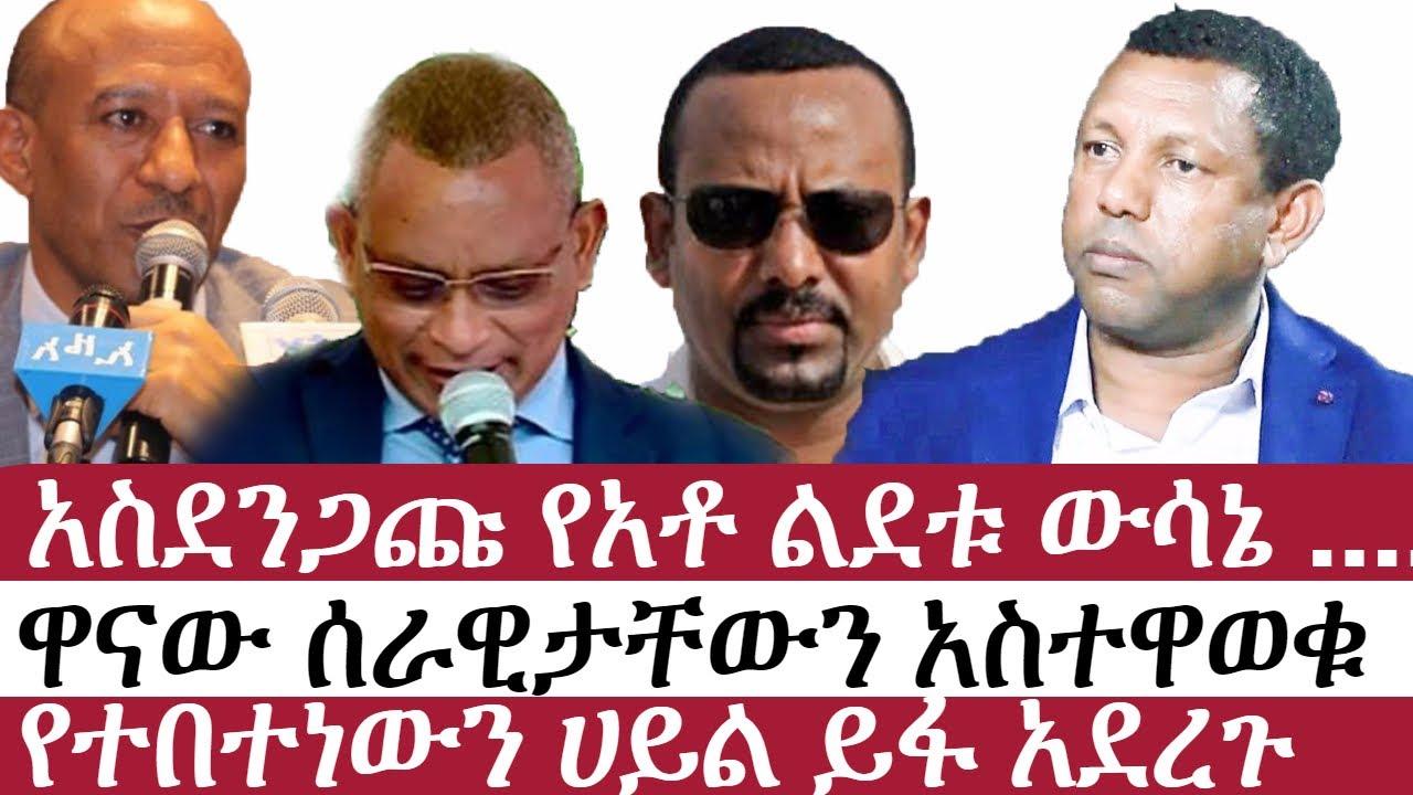 Ethiopia: ሰበር መረጃ | አ-ስ-ደ-ን-ጋ-ጩ የአቶ ልደቱ ውሳኔ  | ዋናው ሰ-ራ-ዊ-ታ-ቸ-ው-ን አስተዋወቁ | Abiy | Debretsion | Lidetu