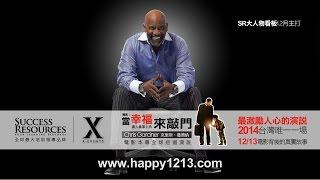 the real pursuit of happyness 當幸福來敲門 好萊塢電影主角本尊 克里斯 葛德納全球巡迴演說 台灣站