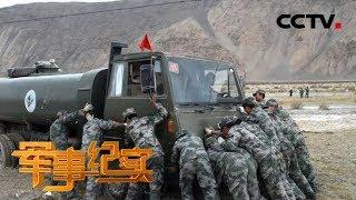 《军事纪实》 20190809 昆仑汽车兵| CCTV军事