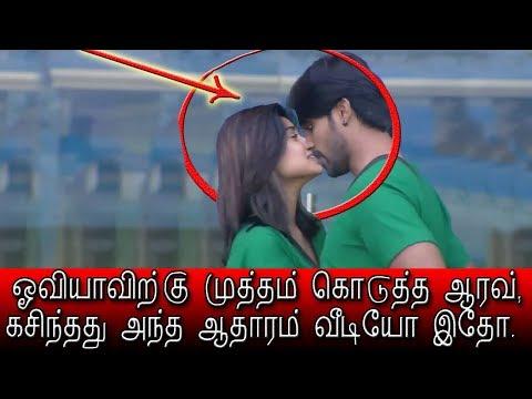 BIGG BOSS Oviya Kissed By Aarav, 03/08/2017 Evidence Video | முத்தம் கொடுத்த ஆரவ், கத்தி அழுத ஓவியா